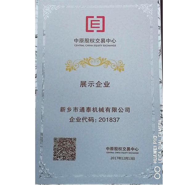 中原股份交易中心展示企业